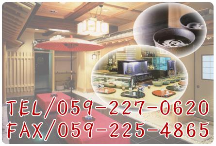 tel/059-227-0620 FAX/059-225-4865