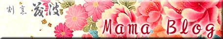 茂波のママBlog