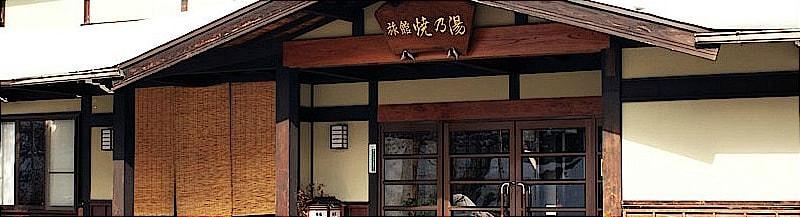 奥飛騨温泉の旅館「焼乃湯」画像