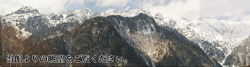 奥飛騨温泉の旅館「焼乃湯」からの眺め